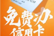 中国银行信用卡